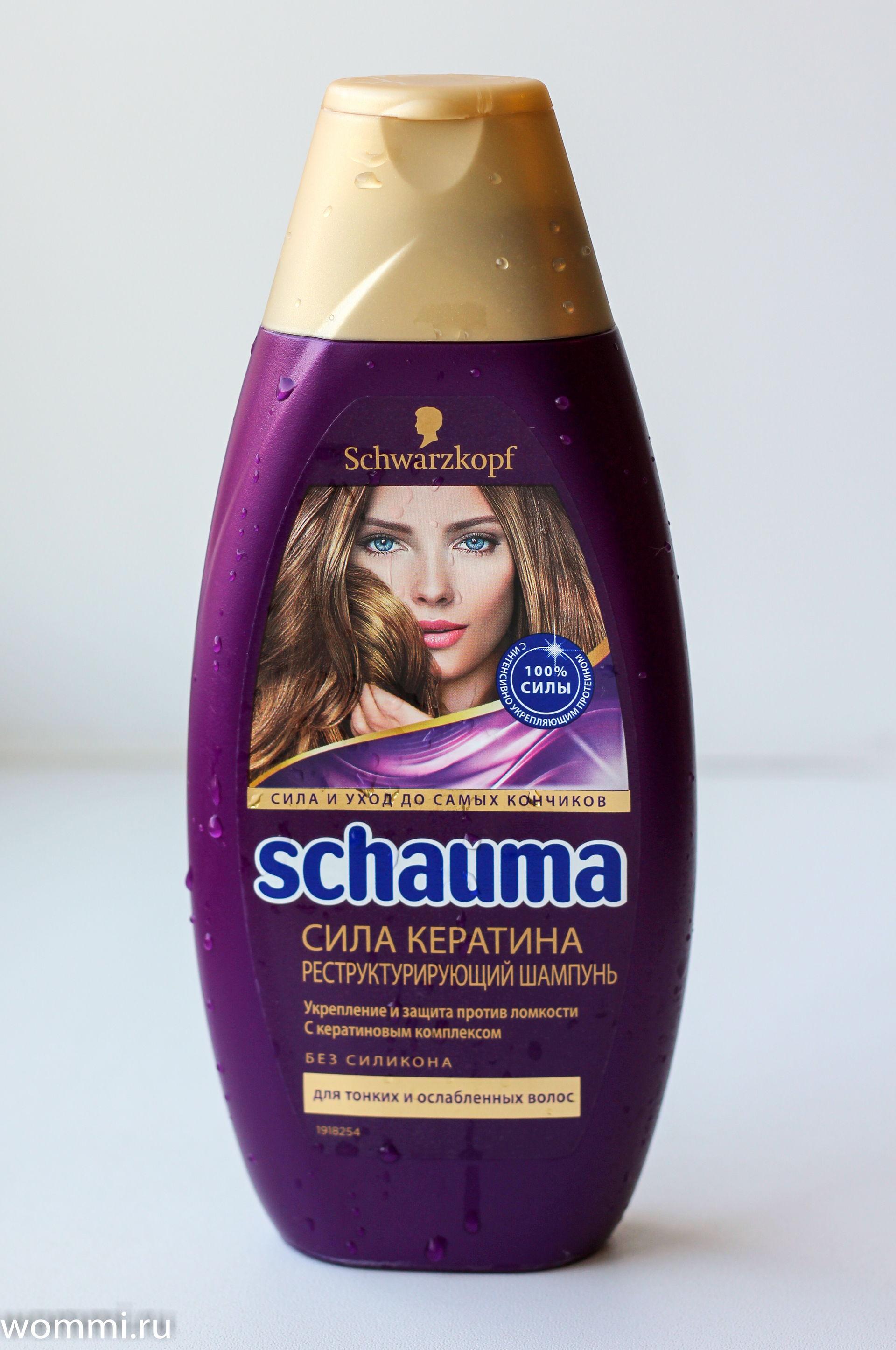 Шампунь Schauma сила кератина
